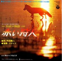 町田義人 / ゴダイゴ / 赤い狩人 / 雨はナイフのようさ (キタキツネ物語) (7