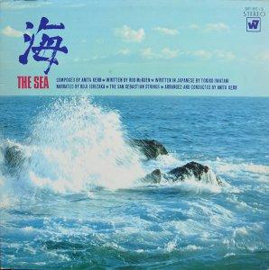 石坂浩二 / サン・セバスチャン・ストリングス / 海 (LP)