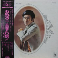 石坂浩二 / 音楽と幻想 第一集 / Music & Fairy Tales Vol.1 (LP)
