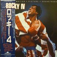 O.S.T.  / Rocky IV (ロッキー・4) (LP)