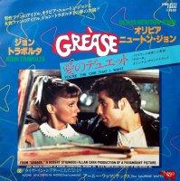 O.S.T (Grease) /ジョン・トラボルタ & オリビア・ニュートン・ジョン / 愛のデュエット(7