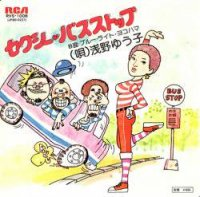 浅野ゆう子 / セクシーバスストップ (7