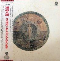 クニ河内とハプニングス4の世界 / 透明人間 (LP)