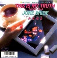 角松敏生 / THIS IS MY TRUTH ~SHININ' STAR~ (7
