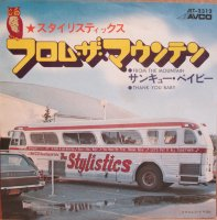 The Stylistics / From The Mountain (7