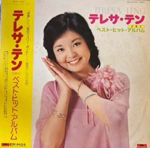 Teresa Teng(テレサ・テン) / �麗君 ベスト・ヒット・アルバム (LP)