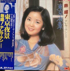 テレサ・テン(�麗君) / 東京夜景 (LP)