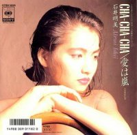 石井明美 / CHA-CHA-CHA (7