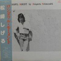 松崎しげる / ワンダフル・モーメント (LP)