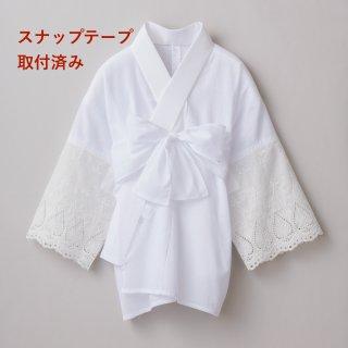 jupone-juban(ジュポネ・半じゅばん)■スナップテープ取付済み■