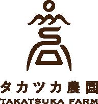 タカツカ農園直送便