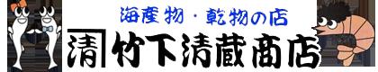 鹿児島の竹下清蔵商店!ちりめん・いりこの手作り佃煮セットをお届けします