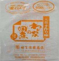 わが家の佃煮「オレンジ袋ちりめん(小)」セット