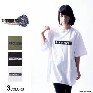 『Occultic;Nine-オカルティック・ナイン-』「キリキリバサラ」ビッグTシャツ