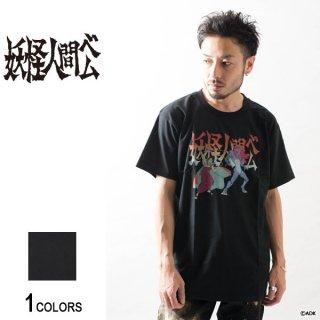 『妖怪人間ベム』Tシャツ ベラ ver.(男女兼用)