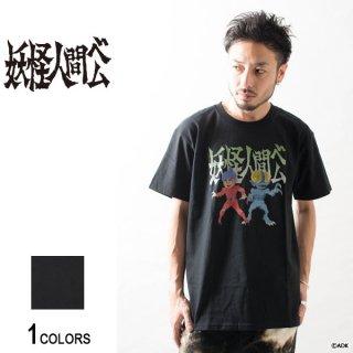 『妖怪人間ベム』Tシャツ ベロ ver.(男女兼用)