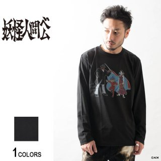 『妖怪人間ベム』ロングTシャツ ベム&ベラ&ベロ(男女兼用)
