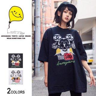 You Suck MKビッグTシャツ(男女兼用)