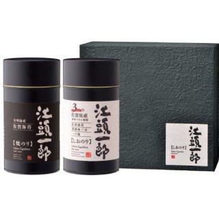 しおのり 焼きのり 江頭一郎 ギフト缶 2缶箱詰