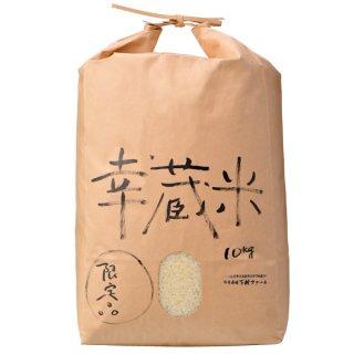 佐賀久保泉産 幸蔵米   10�入り
