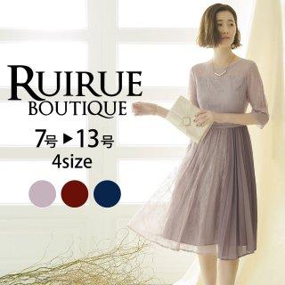 シャンテリーレースワンピースドレス「U826」/結婚式・披露宴・二次会などお呼ばれ対応フォーマルパーティードレス