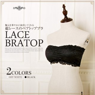 胸元を華やかに演出してくれる総レースのベアトップブラ LACE BRATOP「H291」