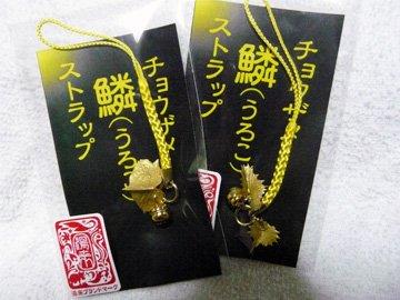 うろこストラップ(金)_メイン
