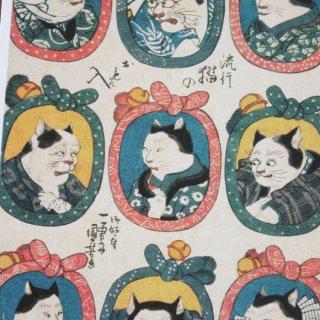●歌川国芳● 流行猫のおも入 ポストカード