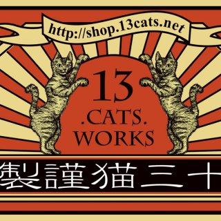 マッチ箱シリーズ「十三猫謹製」 ポストカード−13.CATS.WORKSオリジナル