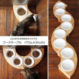 木製フードテーブル バウム4ぶんの1(フードボウル13.5cm付)13.CATS.WORKSオリジナル