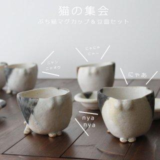 猫の集会2-ぶち猫マグカップ&豆皿セット