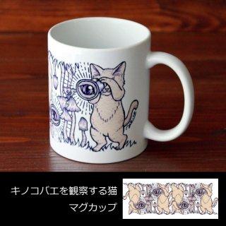 『キノコバエを観察する猫』マグカップ
