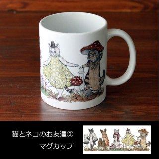 『猫とネコのお友達�』 マグカップ