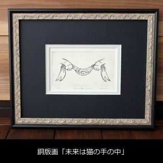 ●N様専用●銅版画「未来は猫の手の中」