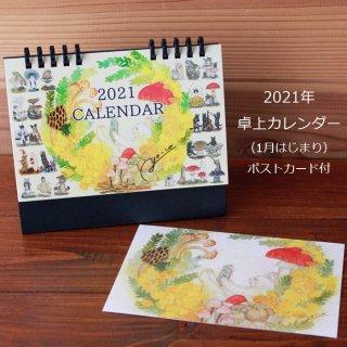 YO-CO 2021卓上カレンダー(ポストカード1枚付き)