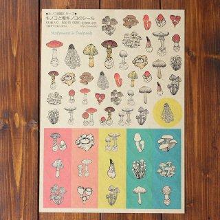 ●キノコ図鑑シリーズ● キノコと毒キノコのシール