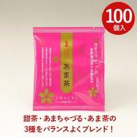 あま茶ブレンドティーパック 100個(甘茶)