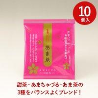 あま茶ブレンドティーパック 10個(甘茶)