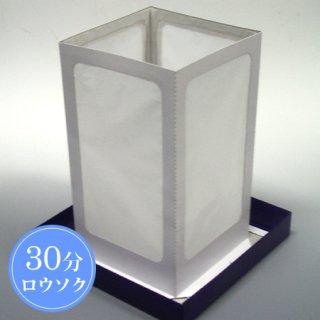 四角灯篭「藍」・30分ロウソク