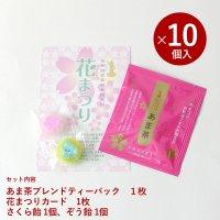 花まつりセット+飴(さくら・ぞう) 10個