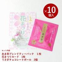 花まつりセット+チョコ 10個