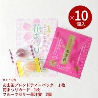 花まつりセット+ゼリー 10個(3/10入荷予定)