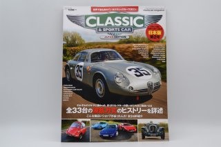 CRASSIC  & SPORTS CAR 日本版第二号