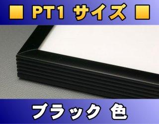 ポスターフレーム PT1サイズ(100.0×70.0Cm)〔ブラック色〕