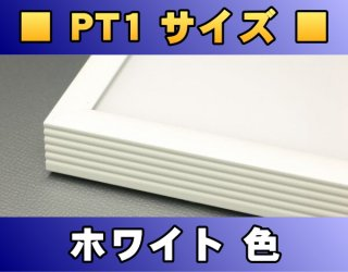 ポスターフレーム PT1サイズ(100.0×70.0Cm)〔ホワイト色〕