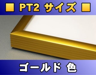 ポスターフレーム PT2サイズ(70.0×50.0Cm)〔ゴールド色〕