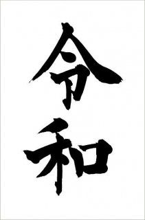 新元号 「令和」 アートポスター