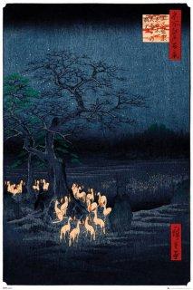 歌川広重「名所江戸百景 王子装束ゑの木大晦日の狐火」 ポスター