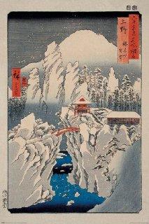 歌川広重「六十余州名所図会 上野 榛名山雪中」 ポスター