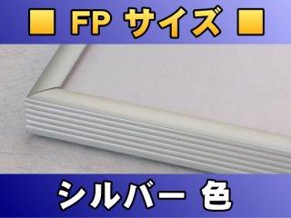 ポスターフレーム FPサイズ(90.0×64.0Cm)〔シルバー色〕